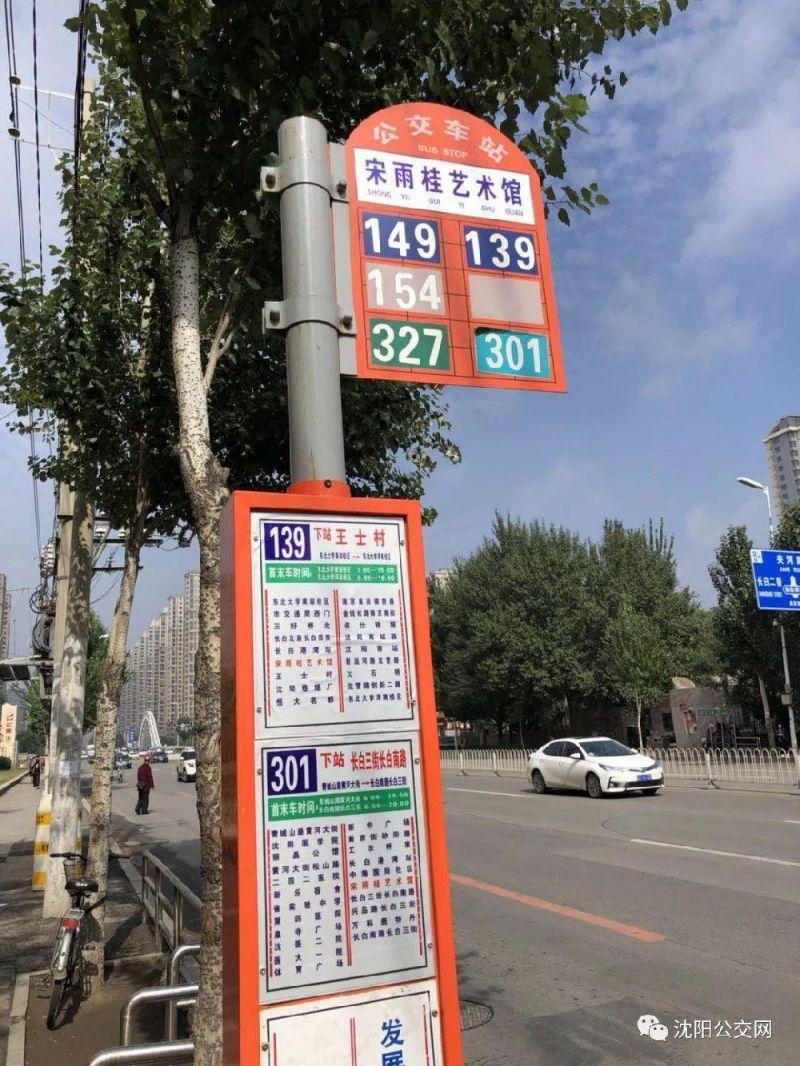 沈阳139、149路等公交线路沙岗子车站改名