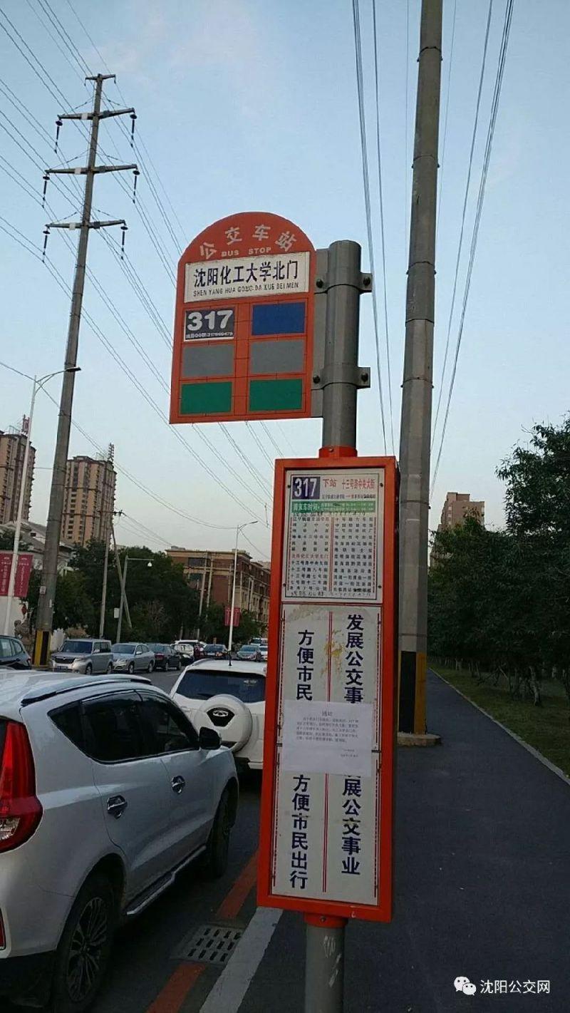 沈阳317路公交因道路施工临时改线绕行中央大街