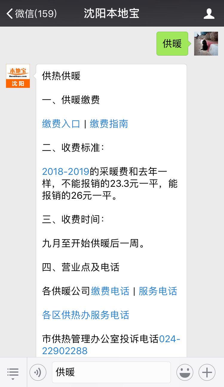 2018沈阳供热网上缴费办理指南