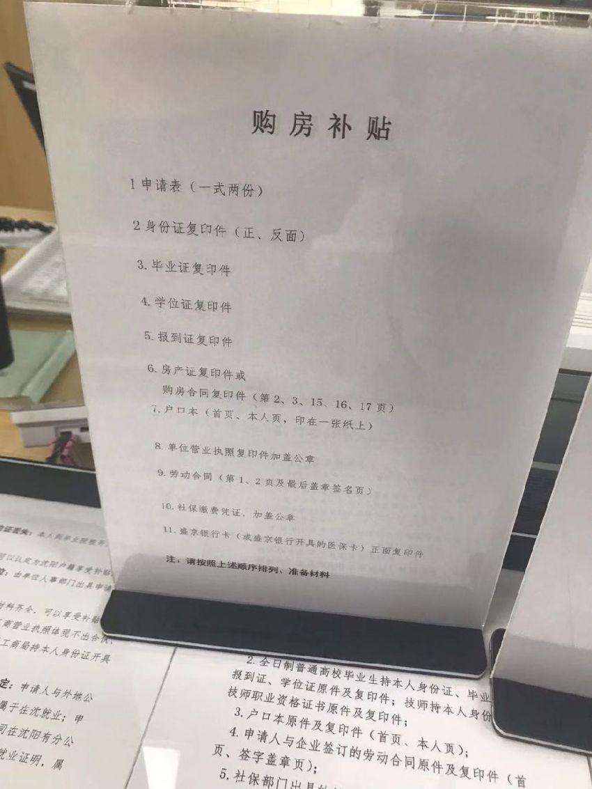 沈阳毕业生购房补贴申请需要哪些材料