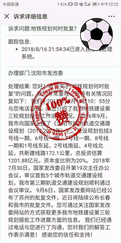 沈阳地铁6号线一期最新消息(开通时间+站点+线路图)