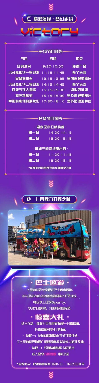 2018沈阳七星海世界国际小丑节攻略