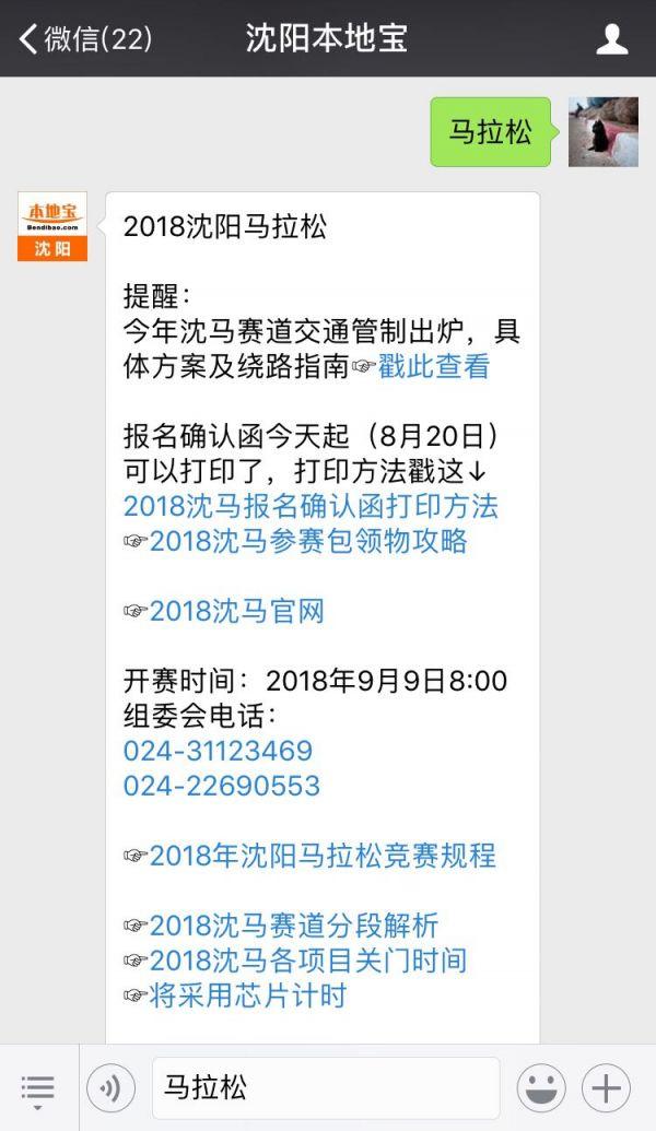 2018沈阳马拉松交通管制及绕路指南