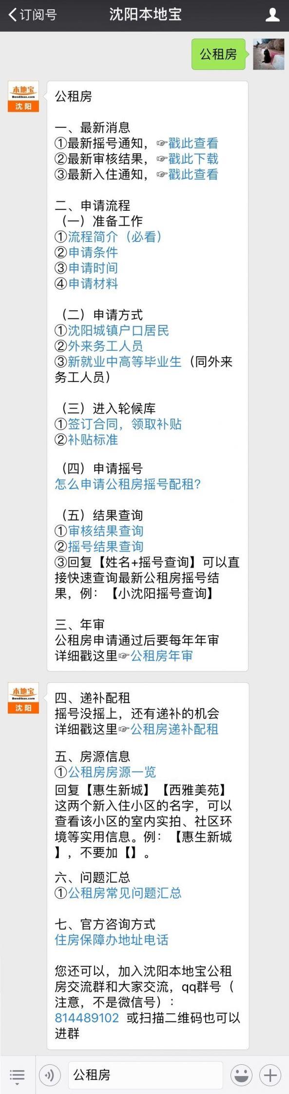 2018沈阳公租房最新消息(持续更新)