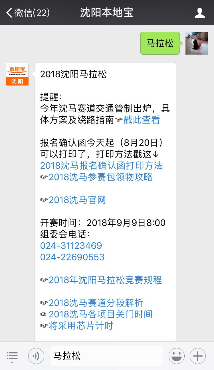 2018沈阳马拉松的电子证书长什么样?去哪里下载?