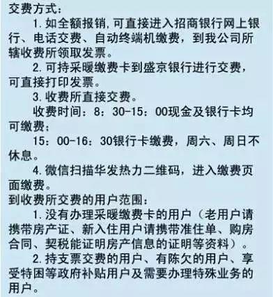2017沈阳供热网上缴费办理指南