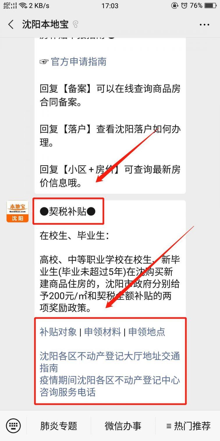 2020沈阳契税全额补贴申领指南