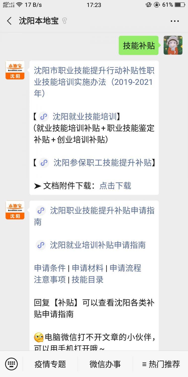 2020沈阳就业技能培训补贴申领指南