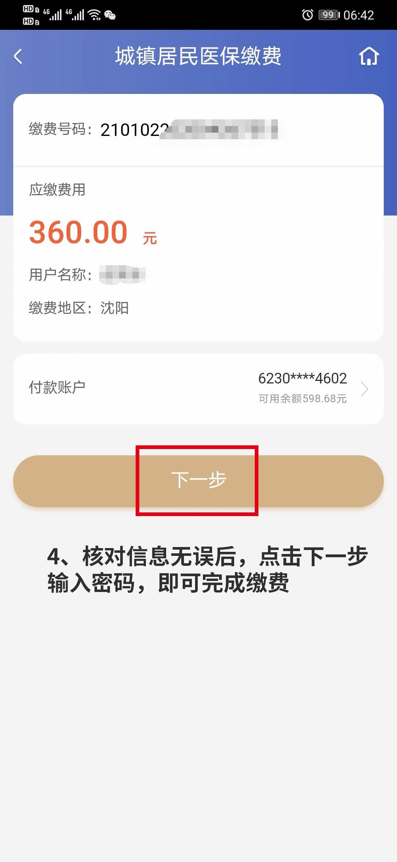 2021沈阳城乡居民医保盛京银行手机银行缴费指南