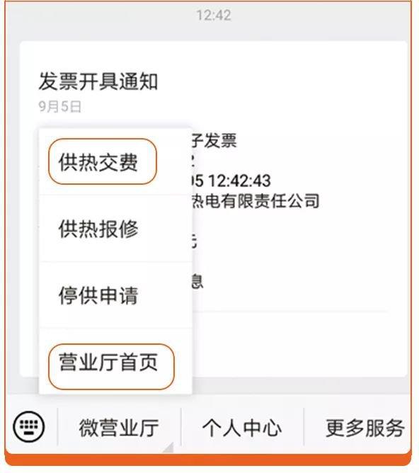 沈阳国惠环保新能源供暖网上缴费步骤(附入口 )