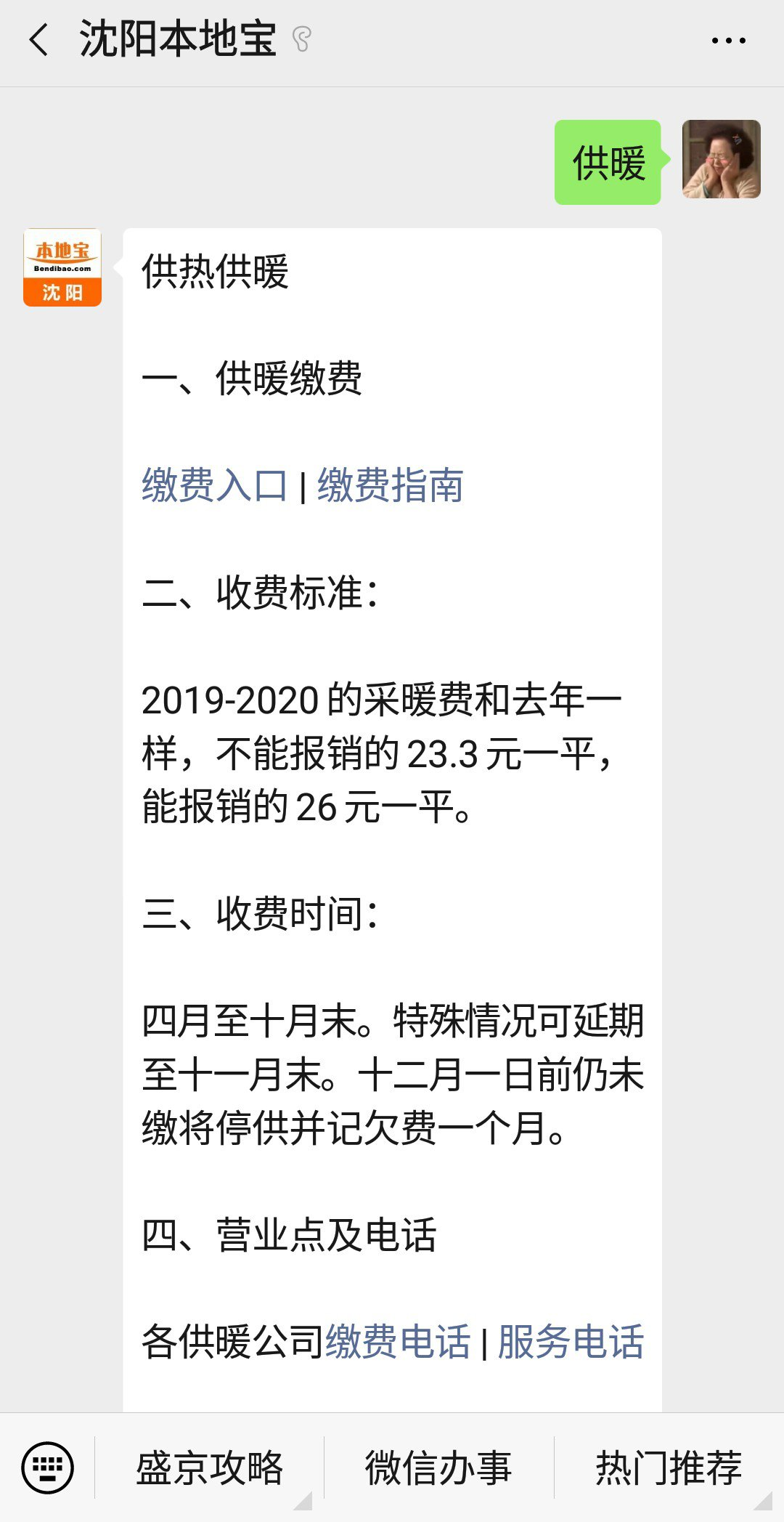 沈阳2019-2020年度的采暖费收费标准和采暖期