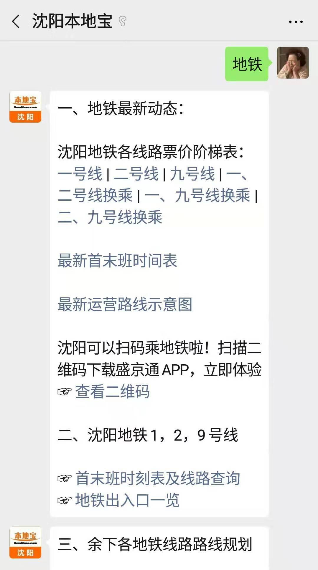 沈阳地铁2号线南延线最信息消息