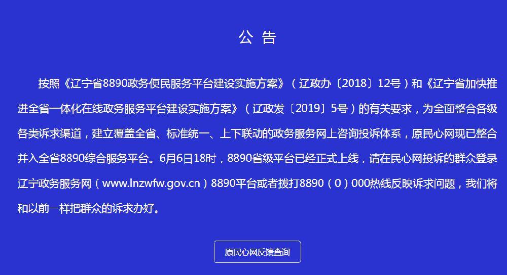辽宁民心网整合至8890平台 原网址停止使用
