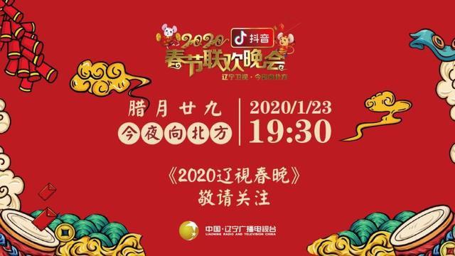 2020辽视春晚节目单