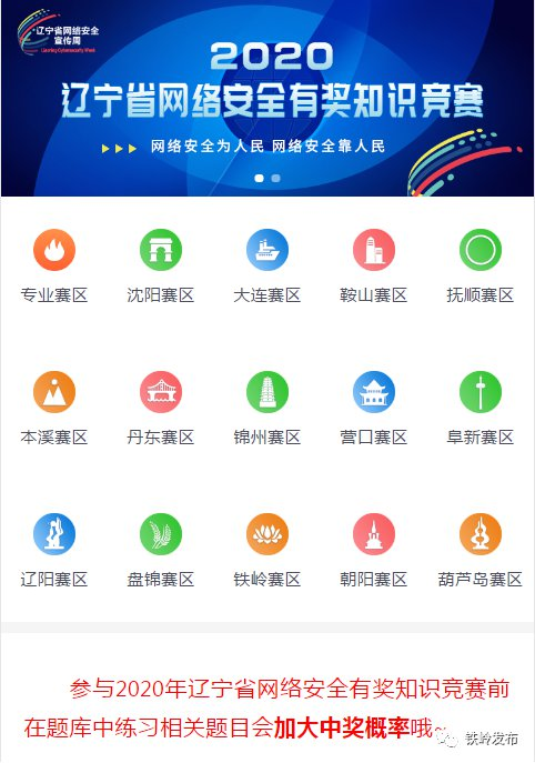 2020辽宁网络安全有奖知识竞赛网安学社入口+参与方式