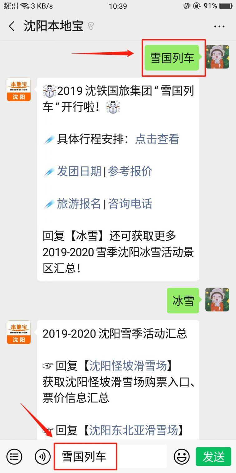 2019沈阳雪国列车行程攻略(时间+路线+预定)