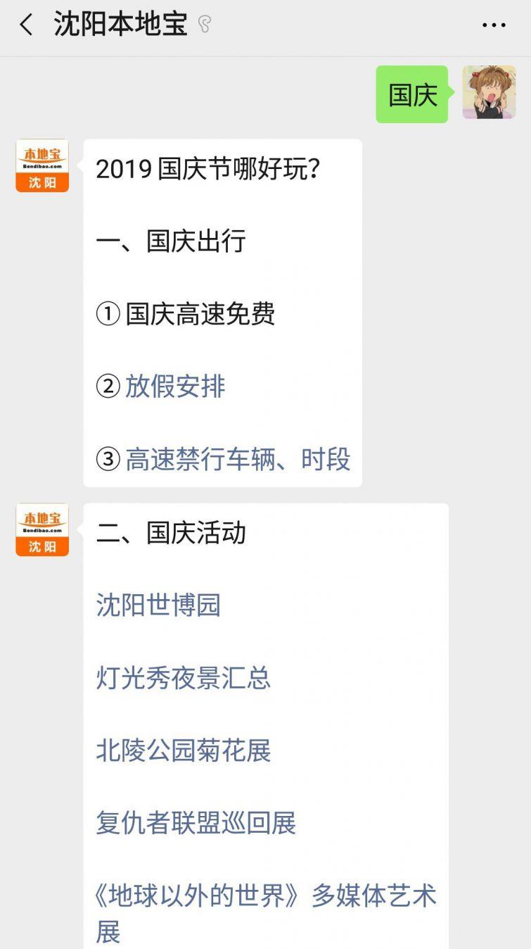 沈阳世博园2019国庆菊花展在哪儿?
