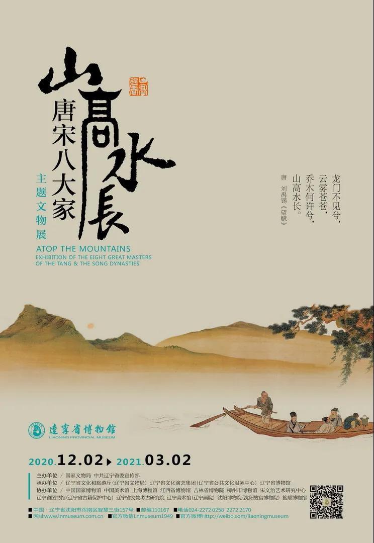 辽宁省博物馆唐宋八大家主题文物展观展览指南
