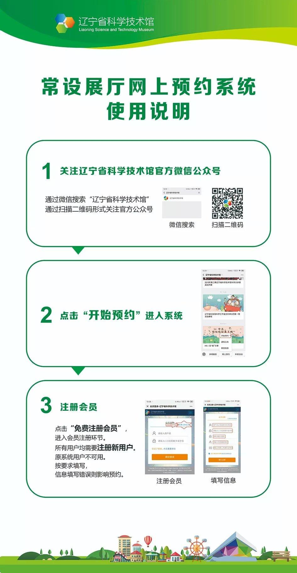 2020遼寧科技館門票網上預約指南