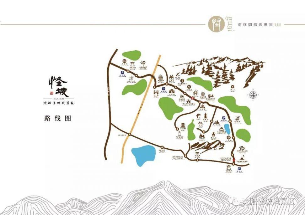 沈阳怪坡风景区游览景点攻略 路线图