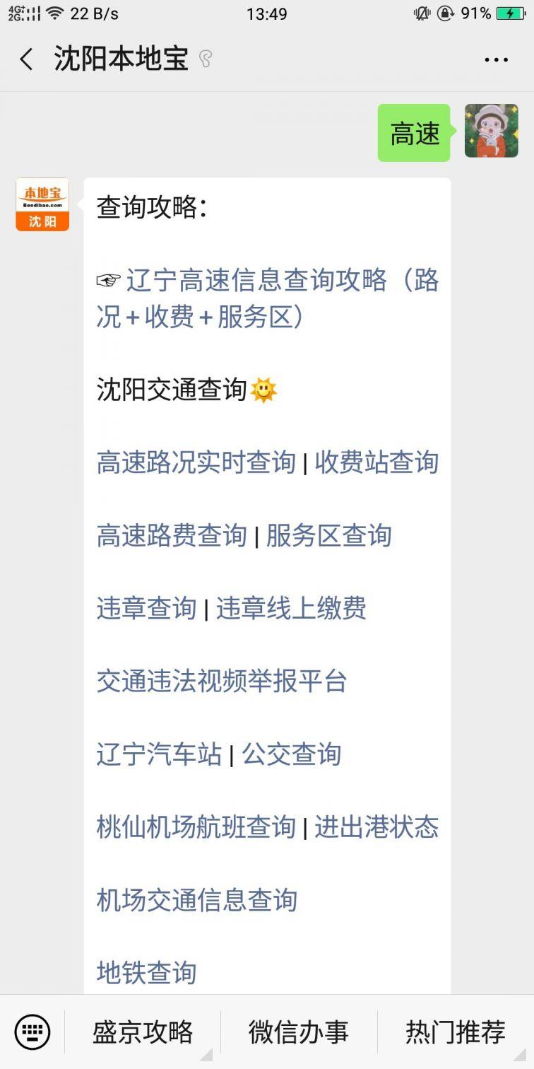 辽宁高速公路24小时咨询服务热线