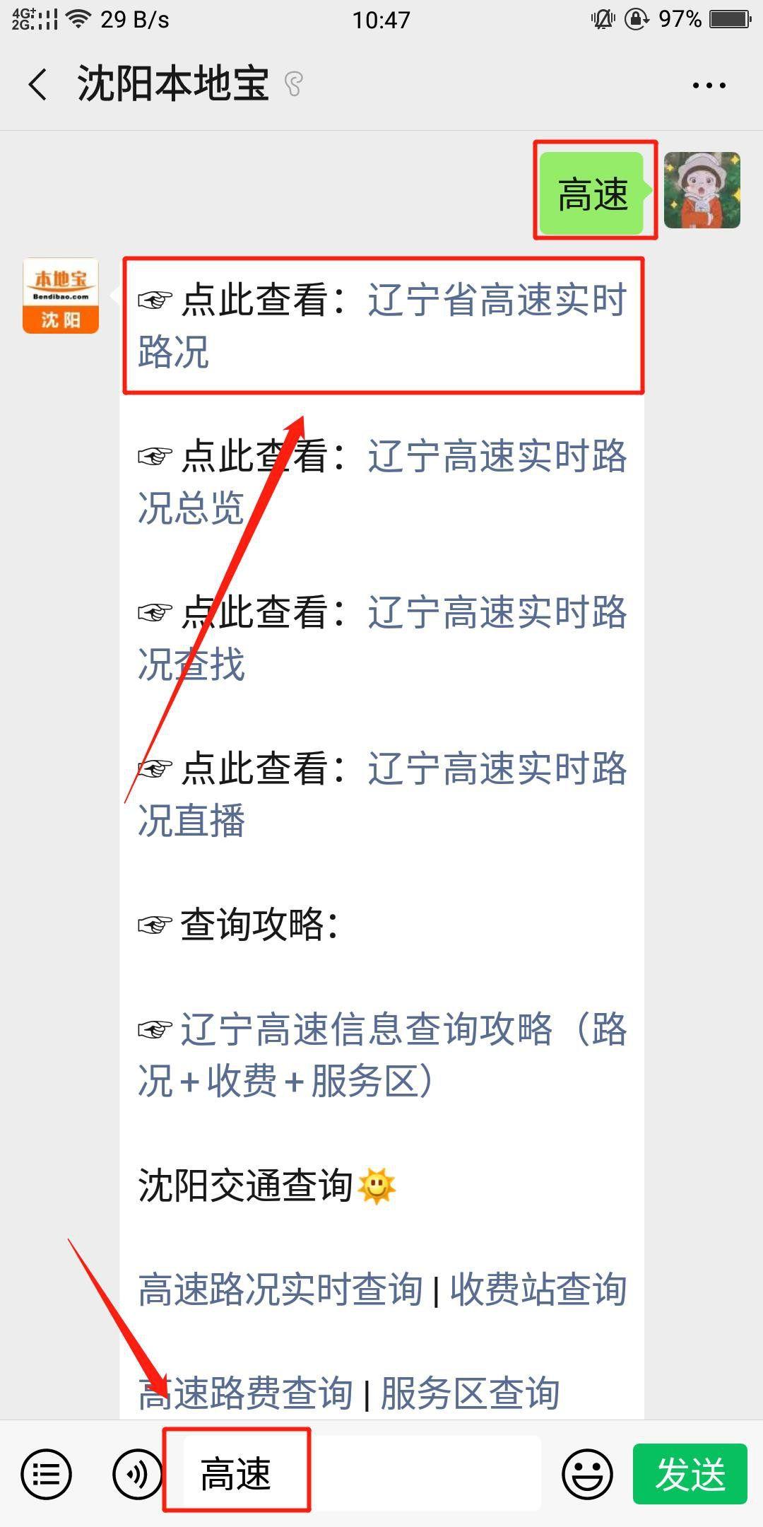 沈阳高速公路封路查询入口+最新消息