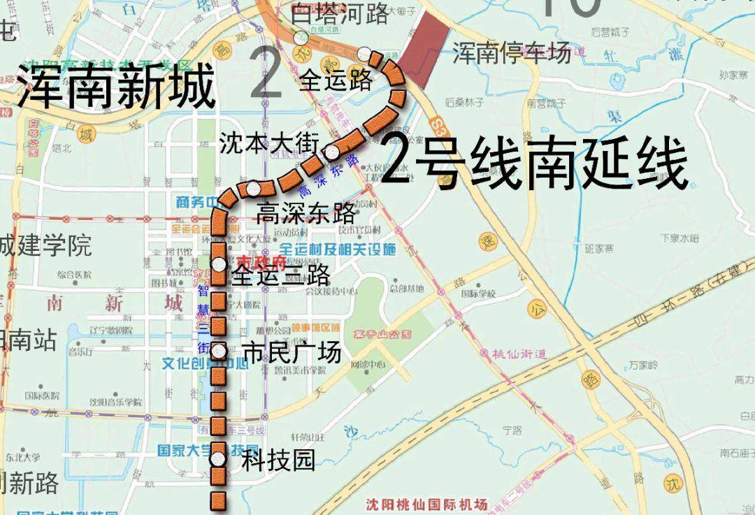 沈阳地铁二号线南延线最新消息(持续更新)