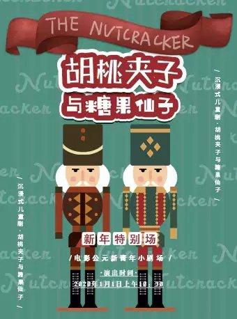 沈陽跨年兒童劇《胡桃夾子與糖果仙子》新年特別場