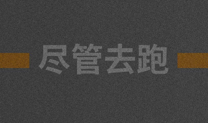 2019沈阳马拉松时间表