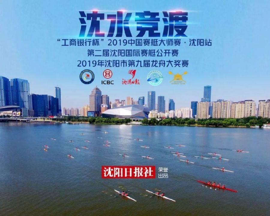 2019沈阳赛艇公开赛(时间 地点 直播)