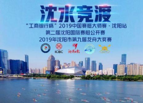 2019沈阳赛艇公开赛交通指南
