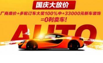 2019沈阳国庆大车展(时间+地点+门票)