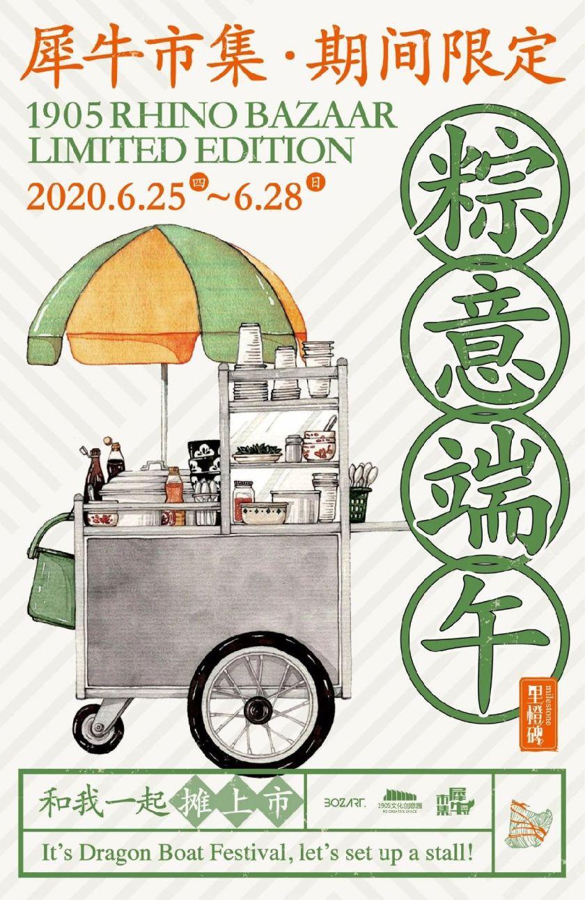 2020沈阳端午节犀牛市集活动攻略