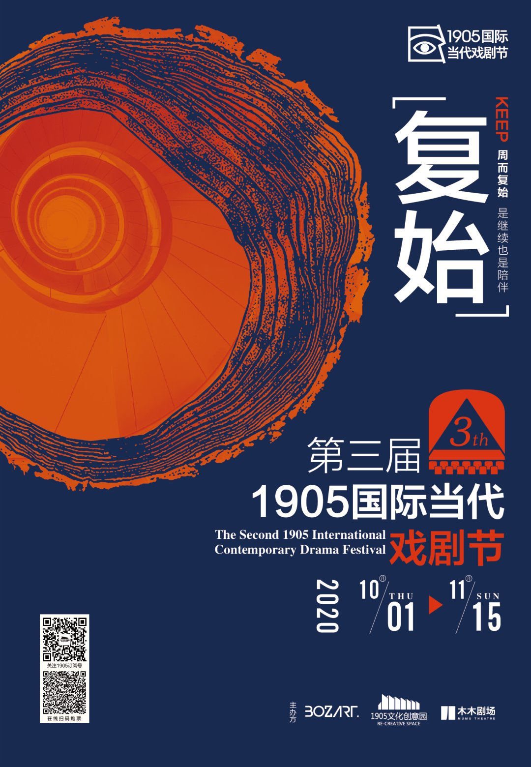 2020沈阳第三届1905国际当代戏剧节