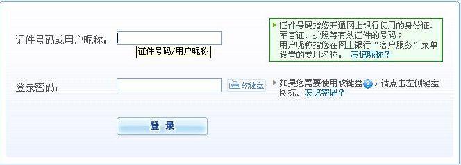 双鸭山网上银行支付流程
