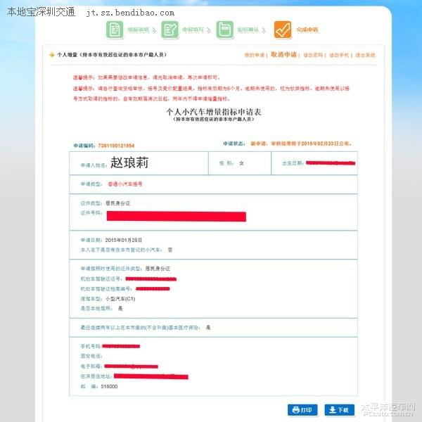 杭州市车牌摇号中标图片_【新政实施后每月机动车牌照摇号中签几率表】