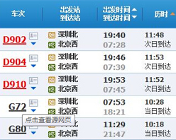 深圳世界之窗万圣节庆祝活动