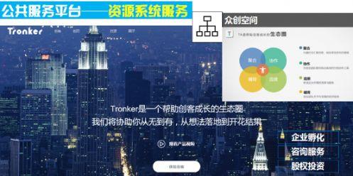"""深圳电子商务公共服务平台助力""""产业链+互联网""""升级"""