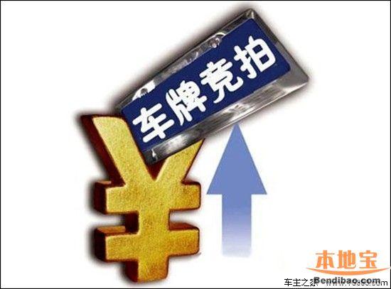6深圳车牌竞价拍卖1月28日开始 竞拍300个车牌号高清图片