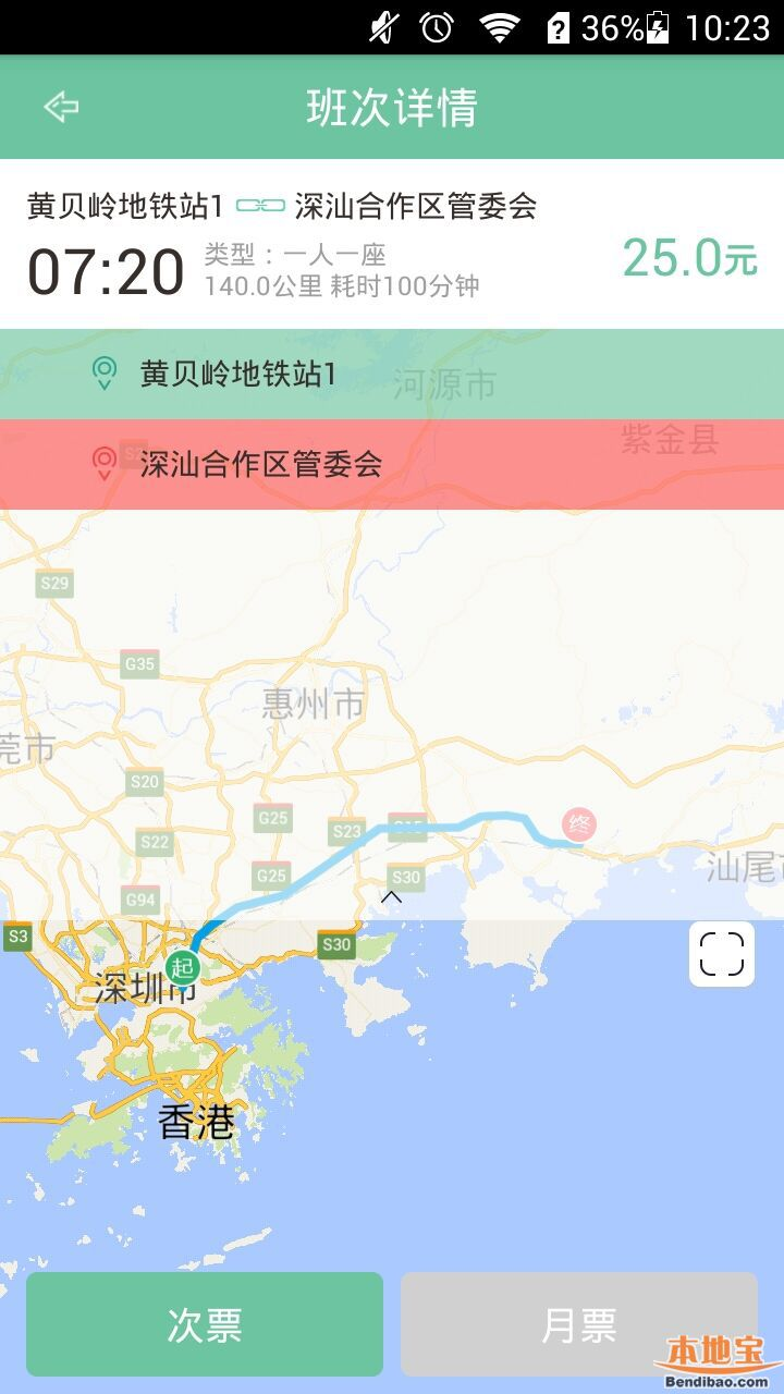 深汕城际直达巴士线路(票价+发车时间+购票)