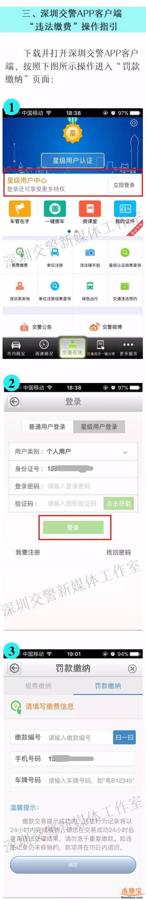 深圳交警星级用户交通违法缴费指南 轻松规避假罚单骗局