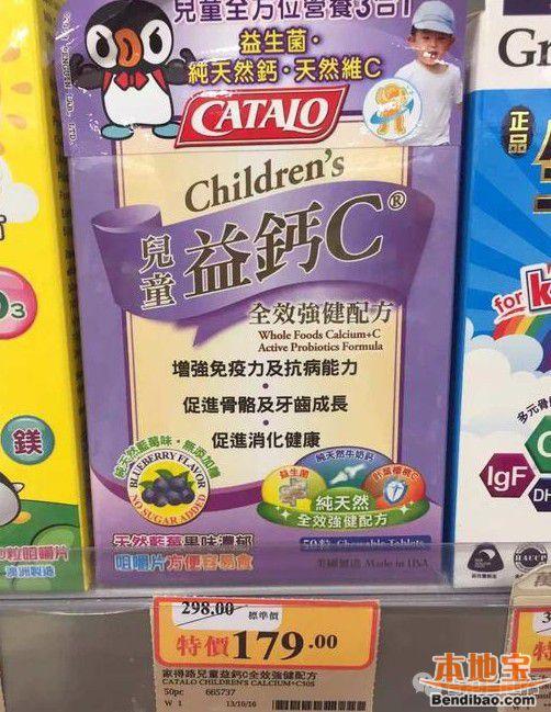 实拍HK万宁美国品牌CATALA保健品低至6折价格