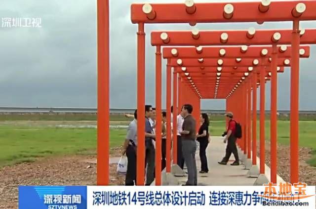 深圳地铁14号线总体设计启动 惠州段站点或已定