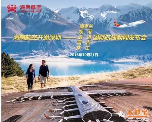 深圳将新开5条国际航线 去新西兰泰国越南更方便了