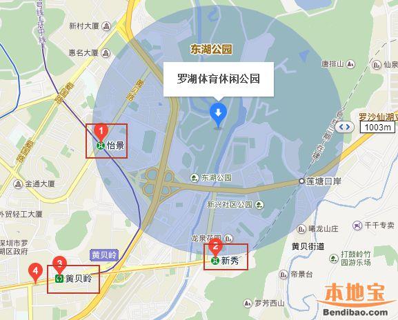 罗湖体育休闲公园怎么去(位置+地铁+公交+自驾)