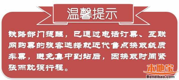 深圳各区火车票代售点一览 就近取票不排队