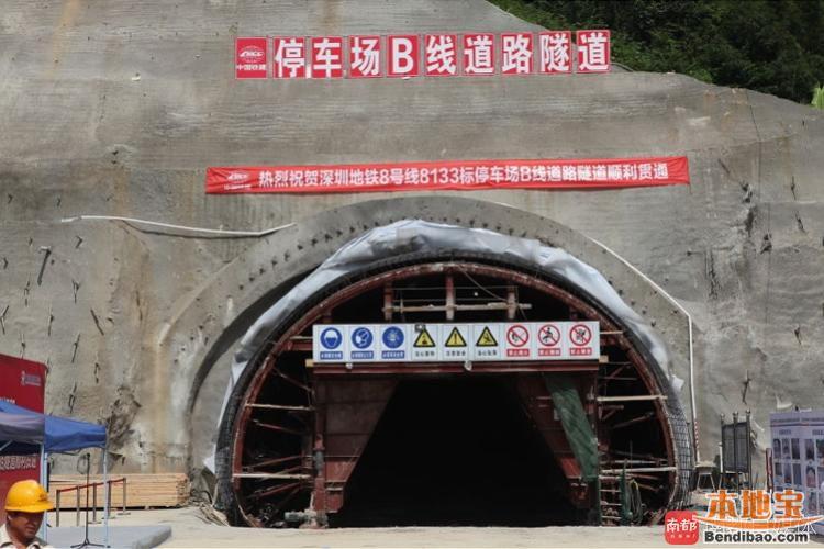 深圳地铁8号线新进展 望基湖停车场B线隧道贯通