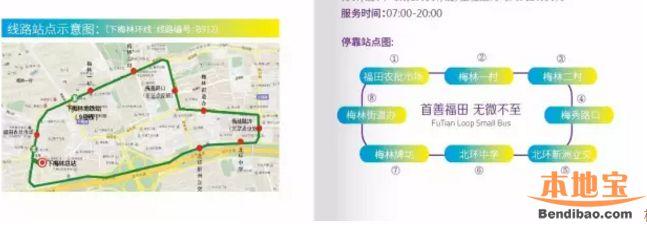 福田第一条微巴线路B912(站点+票价+运营时间)