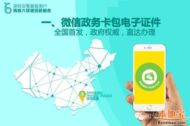 深圳交警星级用户微信卡包电子证件领取指南