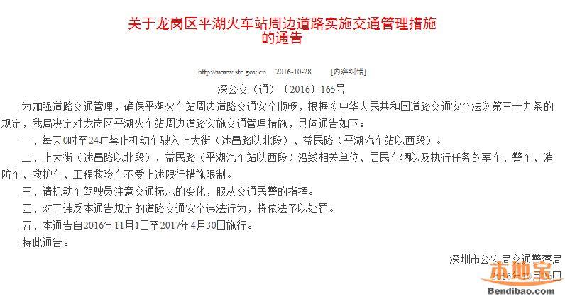 深圳平湖站道路交通管制 周边两条路全天禁行